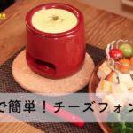【男の料理】簡単レシピを動画で紹介!~お家で簡単!チーズフォンデュ編~