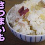 【超簡単料理】さつまいも炊き込みご飯の作り方【さつまいもレシピ】