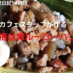 簡単おいしい料理レシピ【本格台湾料理ルーローハン】