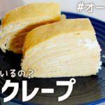 【レンチンで超簡単!】オートミールでミルクレープ オートミールレシピ   作り方   料理ルーティン   ダイエット   スイーツ   ケーキ   おやつ   糖質制限