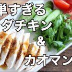 【ヘルシーレシピ】簡単すぎるサラダチキンの作り方とカオマンガイのアレンジ!!たんぱく質豊富メニュー!