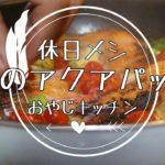 【料理】  切り身魚の簡単アクアパッツァ