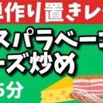 【作り置きレシピ】アスパラベーコンチーズ炒め【一人暮らし料理】【簡単メニュー】