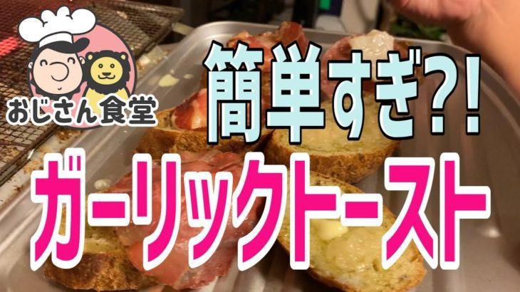 【簡単料理】簡単すぎ?!ガーリックトースト【簡単おやつ】