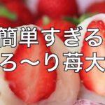 【スイーツレシピ】簡単すぎる!とろ〜りイチゴ大福