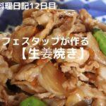 簡単おいしい料理レシピ【ピリッと辛い生姜焼き】元渋谷カフェスタッフが作る