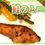【料理レシピ】鮭のムニエルの作り方【簡単おかず】