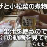 厚揚げと小松菜の煮物/簡単料理レシピ/とらままきっちん