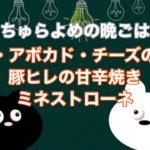 【節約レシピ】豚ヒレ肉の甘辛焼き・ブロッコリーの芯入りミネストローネ・モッツァレラチーズサラダ