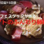 簡単おいしい料理レシピ【トマトのふんわり卵炒め】