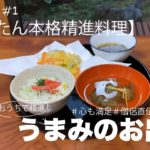 簡単本格精進料理 レシピ#1うまみのお出汁
