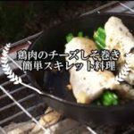 【スキレット料理】鶏肉のチーズしそ巻き【簡単レシピ】