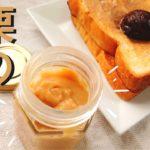 【栗レシピ】簡単栗のミルクジャムの作り方/栗の渋皮煮シロップと牛乳だけで作る練乳/ばあちゃんの朝食料理vlog
