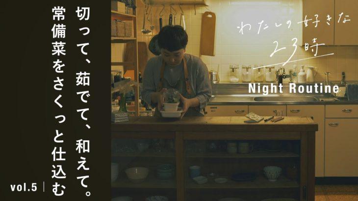 【vlog】深夜のキッチンで簡単な常備菜を三品つくる。わたしの好きな「23時」| vol.5  料理 / レシピ / 暮らし / 作り置き / お弁当 / おうち時間