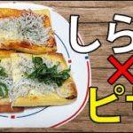 【日本酒に合う!】しらすを使った簡単おつまみレシピ~whitebait dishes~しらすの和風と洋風ピザ【あさごはんチャンネル】