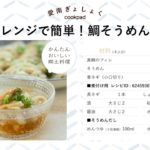 【レシピ002】レンジで簡単!鯛そうめん(煮付け魚)