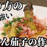 【茄子】1本で可愛い♪料理☆簡単 茶筅なすの!おつまみ レシピ