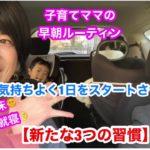 【子育てママ】モーニングルーティン〜1日を気持ち良くスタート〜