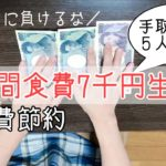 5人家族1週間7千円生活/食費節約/節約生活 #1