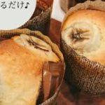 【簡単バナナマフィン】レシピ動画 1分動画 おうちカフェ 時短料理 ホットケーキミックス お菓子作り