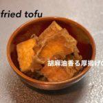 【料理動画】クックパッド検索1位の厚揚げレシピ【アレンジ】