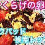生きくらげ卵炒め 中華風 クックパッド検索トップ10