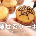 【低糖質!】オートミールでハロウィン風カップケーキ オートミールレシピ | 作り方 | 料理ルーティン | お菓子 | ダイエット | 100均 | ダイソー