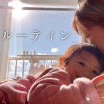 【ルーティン】ママと1歳4ヶ月の娘の大切な時間 #209