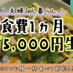【夫婦で】食費一か月1万5000円生活 part1【節約料理/業務スーパー】