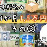 【夫婦で】食費一か月1万5000円生活 part3【節約料理】