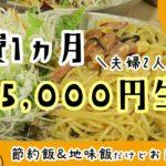 【節約料理】食費1万5000円生活part2【地味飯だけどお腹一杯食べる】