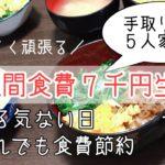 5人家族1週間7千円生活/食費節約/節約生活 #2