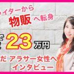 【在宅ワーク】ブログライター副業から物販に転身して月収23万円