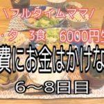 フルタイム 家族3人暮らし    節約主婦生活 1週間6000円生活 6〜8日