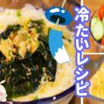 【ひんやり夏レシピ】3品紹介!超簡単!クールで美味しい!【簡単レシピ】#240