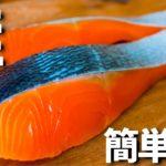 鮭を使った簡単おつまみレシピ3品~3 salmon dishes~