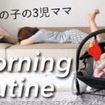 【モーニングルーティン】3兄弟ママ、病院受診日morning routine/used子供服紹介【2歳差3人育児】
