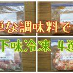 【下味冷凍 4選 】 毎日お料理を楽にする【簡単の調味料で作る】