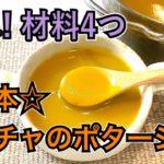 【基本のレシピ】簡単おいしい!材料4つでカボチャのポタージュスープ【ハロウィン】