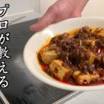 [中華料理#4]プロが作る超簡単麻婆豆腐レシピ大公開!!