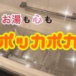 コアラママ 40代主婦の毎日 ガス代節約救世主参上!!!と、思ったらハプニング発生!!!