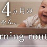 【ルーティン】生後4ヵ月の赤ちゃんモーニングルーティン【男の子3人のママ】