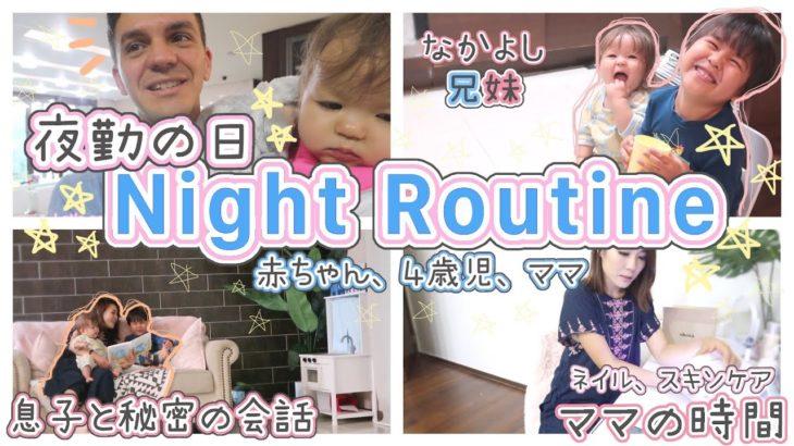 【ナイトルーティン】赤ちゃん、4歳児とママの夜のルーティン★【Night Routine】国際結婚 主婦|ハワイから韓国へ