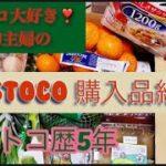 【コストコ購入品紹介】コストコ歴5年、コストコ食材で節約主婦の購入品を紹介!この季節にぴったりの生姜蜂蜜入りミルクティーの作り方も〜!