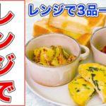 レンジで簡単!人気の朝ごはんレシピ5選【時短料理】