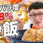 【50万再生レシピ】超簡単チャーハン 〈ゆっくり炒めるだけ♪〉