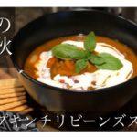 【秋の料理 レシピ】 インスタントポットの簡単チリスープ アメリカンスローライフ Day1