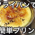 フライパンで作る簡単プリン 簡単レシピ キャンプ料理にも Easy pudding recipe