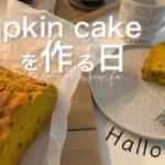 【ハロウィンレシピ】簡単かぼちゃのパウンドケーキの作り方(HMで作るバター不使用)