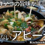 【簡単料理レシピ】「タコとキノコのアヒージョ」旨いこと間違いないレシピを紹介!保温性抜群イオンHOME COORDYのスキレットを使って!